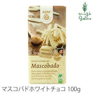 ゲパ GEPA オーガニック マスコバドホワイトチョコレート 100g×2個セット チョコレート オーガニック 無添加 送料無料 フェアトレード mugigokoro-y
