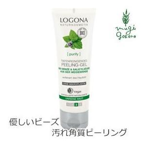 ロゴナ(LOGONA) ピーリングジェル 100ml 無添加 オーガニック 送料無料 スキンケア ピーリング 角質 天然 ナチュラル|mugigokoro-y