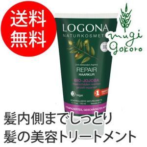 ヘアパック オーガニック ロゴナ(LOGONA) ヘアマスク<ホホバ> 150ml 無添加 送料無料 ヘアケア ノンシリコン 低刺激 天然 ナチュラル 自然 ダメージヘア|mugigokoro-y