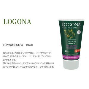 ヘアパック オーガニック ロゴナ(LOGONA) ヘアマスク<ホホバ> 150ml 無添加 送料無料 ヘアケア ノンシリコン 低刺激 天然 ナチュラル 自然 ダメージヘア|mugigokoro-y|02
