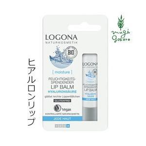 リップ オーガニック ロゴナ(LOGONA) ディープモイスチャー リップクリーム <ヒアルロン> 4.5g 無添加 スティックタイプ スティック 天然 ナチュラル|mugigokoro-y