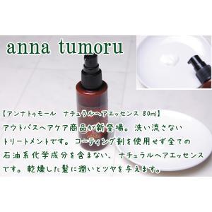 洗い流し不要コンディショナー 無添加 アンナトゥモール ヘアエッセンス 80ml アウトバストリートメント 送料無料 コンディショナー|mugigokoro-y|02