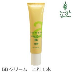 BBクリーム 無添加 アンナトゥモール ナチュラルUVルースクリームBB 40g オーガニック 送料無料 ベースメイク 化粧下地 天然|mugigokoro-y