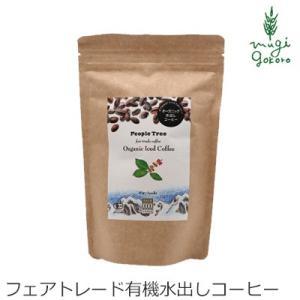 コーヒー 無添加 ピープルツリー フェアトレードコーヒー 水出し 有機ペルー 水出し 購入金額別特典あり 正規品 オーガニック 無農薬 天然|mugigokoro-y