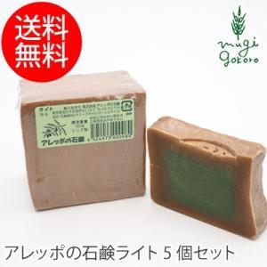 石鹸 無添加 アレッポの石鹸 ライト 5個 180g×5個 購入金額別特典あり オーガニック 送料無料 正規品|mugigokoro-y
