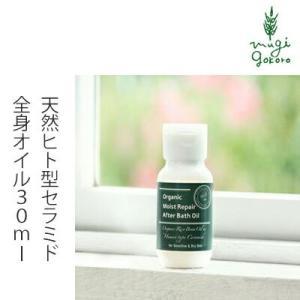 保湿 オイル オーガニック メイドオブオーガニクス made of Organics オーガニックモイストリペアアフター バスオイル 30ml 無添加 敏感肌 セラミド 乾燥肌|mugigokoro-y