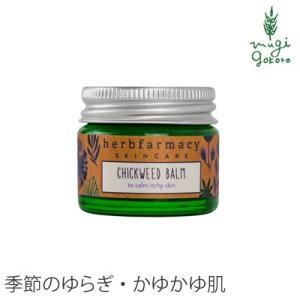 バーム オーガニック ハーブファーマシー herbfarmacy スターハーブ バーム 20ml レスキュー 無添加 送料無料 フェイス ボディ クリーム かゆみ ノンケミカル|mugigokoro-y