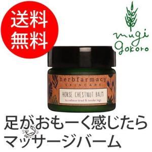 バーム オーガニック ハーブファーマシー herbfarmacy スージング バーム 20ml ボディ 無添加 送料無料 正規品 クリーム むくみ 足の重さ ノンケミカル|mugigokoro-y