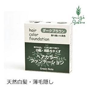 白髪染め 無添加 グリーンノート ヘアカラーファンデーション レフィル 詰替え用 各12g オーガニック 送料無料 正規品 白髪・薄毛隠し 天然 ノンケミカル|mugigokoro-y