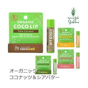 ココウェル オーガニックココリップ 5g リップクリーム オーガニック 無添加 スキンケア リップケア スティック|mugigokoro-y