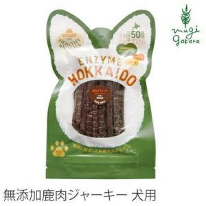 ドッグ フード 無添加 ヘルシーアニマルズ 北海道鹿肉スティックジャーキー 28g 無添加・無着色「酵素、たもぎ茸配合」 犬用 犬用おやつ mugigokoro-y