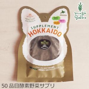 ドッグフード 無添加 ヘルシーアニマルズ 北海道産 50品目酵素野菜サプリ(腸、免疫のサプリ) 30g 無着色 犬用 無添加・無着色「酵素、たもぎ茸配合」  mugigokoro-y