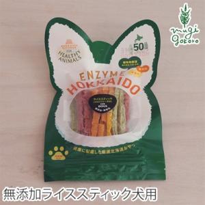 ドッグ フード 無添加 ヘルシーアニマルズ 北海道産 ライススティック(ベジタブル) 25g 無添加・無着色「酵素、たもぎ茸配合」 犬用 犬用おやつ mugigokoro-y