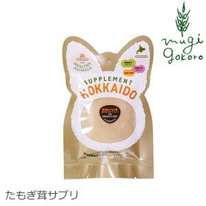 ドッグフード 無添加 ヘルシーアニマルズ 北海道産 たもぎ茸 サプリ( 免疫、健康維持のサプリ)(無添加・無着色) 犬 猫用 無着色「酵素、たもぎ茸配合」 mugigokoro-y