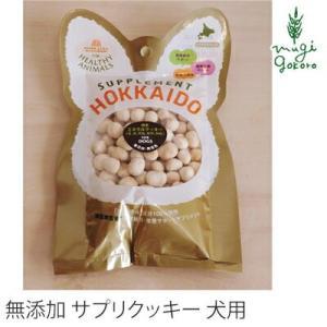 ドッグ フード 無添加 ヘルシーアニマルズ 北海道ミネラルサプリクッキー 30g 無添加・無着色「酵素、たもぎ茸配合」 犬用 犬用おやつ mugigokoro-y