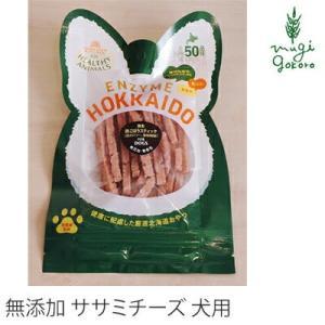 ドッグ フード 無添加 ヘルシーアニマルズ 北海道鶏ささみチーズスティック 25g 無添加・無着色「酵素、たもぎ茸配合」 犬用 犬用おやつ mugigokoro-y