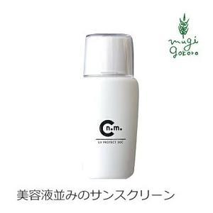 化粧下地 無添加 CRECOS クレコス UVプロテクト30C 45ml オーガニック 送料無料 正規品 UV ローション UVケア 紫外線カット 天然 ナチュラル ノンケミカル|mugigokoro-y