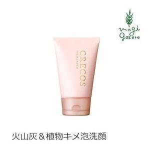 洗顔料 無添加 CRECOS クレコス フェイシャルフォーム 90g オーガニック 送料無料 洗顔フォーム スキンケア 火山灰 天然 ナチュラル ノンケミカル 自然|mugigokoro-y