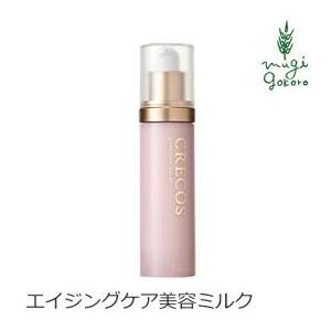 乳液 無添加 CRECOS クレコス エッセンスミルク 52g オーガニック 送料無料 スキンケア 保湿 顔用 エイジング 天然 ナチュラル ノンケミカル 自然|mugigokoro-y