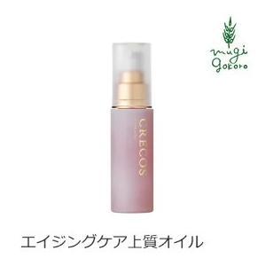 美容オイル 無添加 CRECOS クレコス エクストラ オイル 32ml オーガニック 送料無料 正規品 フェイスオイル 美容液 天然 ナチュラル ノンケミカル 自然|mugigokoro-y
