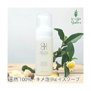 洗顔料 無添加 QUON クオン ベアスキンフォーマライザーフェイスソープ 150ml オーガニック 正規品 フェイスソープ スキンケア 洗顔フォーム ノンケミカル|mugigokoro-y
