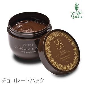 "QUON クオン Q TEA チョコレートパック ""カカオブラウン"" 250g パック 購入金額別特典あり オーガニック|mugigokoro-y"