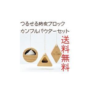 KUSU HANDMADE クスハンドメイド ハンギングブロック3点セット+カンフルパウダー3個付き 防虫・アロマ用木のブロックとカンフルパウダーのセット 防虫|mugigokoro-y