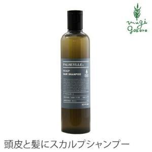 シャンプー 無添加 パルセイユ スカルプシャンプー 300ml 正規品 オーガニック ナチュラル 天然 頭皮 植物 BIO ノンケミカル 自然 ヘアケア|mugigokoro-y