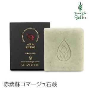 洗顔料 無添加 シズージュ クリアゴマージェサボン 95g 洗顔石鹸 SHIZOOJU オーガニック 送料無料 石けん シソ 天然 ナチュラル ノンケミカル 自然|mugigokoro-y