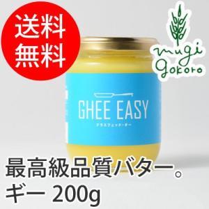 GHEE EASY ギー・イージー 200g 食用バター オーガニック 無添加 送料無料 ギー バター 食品 調味料 油|mugigokoro-y