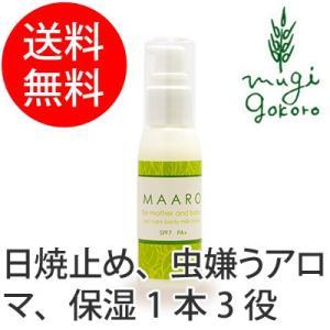 日焼け止め 無添加 MAARO マーロ アロマミルクローション SPF7 PA+ 60ml UV 正規品 オーガニック 送料無料 紫外線 アロマ ナチュラル ノンケミカル 乳液 mugigokoro-y