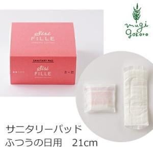 生理用ナプキン オーガニックコットン シシフィーユ sisiFILLE サニタリーパッド 21cm (24個入り) 無添加 正規品 無農薬 敏感肌 ナチュラル 天然 ノンケミカル|mugigokoro-y