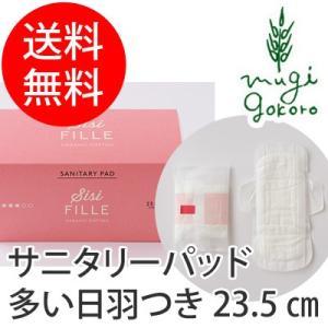 生理用ナプキン オーガニックコットン シシフィーユ sisiFILLE サニタリーパッド 23.5cm×6個セット (96個入り)  無添加 送料無料 無農薬 ナチュラル 天然|mugigokoro-y