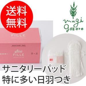生理用ナプキン オーガニックコットン シシフィーユ sisiFILLE サニタリーパッド 29cm×6個セット (60個入り) 無添加 送料無料 無農薬 敏感肌 ナチュラル 天然|mugigokoro-y