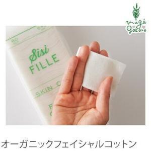 フェイシャルコットン オーガニック シシフィーユ sisiFILLE オーガニックフェイシャルコットン 60枚×2個セット 無添加 オーガニックコットン 無農薬|mugigokoro-y