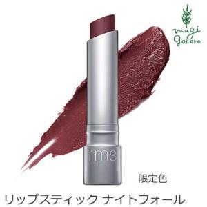 オーガニック 無添加 RMSビューティー rms beauty リップスティック ナイトフォール 限定品 口紅 購入金額別特典あり 送料無料 正規品|mugigokoro-y