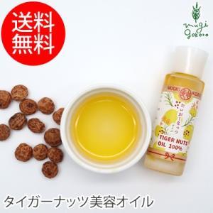 美容オイル ノンケミカル むぎごころのタイガーナッツオイル 20ml 美容液 フェイスオイル オーガニック 無添加 送料無料|mugigokoro-y