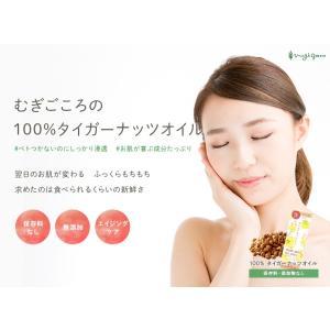 美容オイル ノンケミカル むぎごころのタイガーナッツオイル 20ml 美容液 フェイスオイル オーガニック 無添加 送料無料|mugigokoro-y|02
