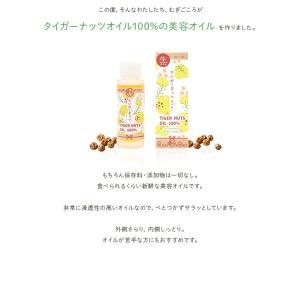 美容オイル ノンケミカル むぎごころのタイガーナッツオイル 20ml 美容液 フェイスオイル オーガニック 無添加 送料無料|mugigokoro-y|03