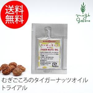 美容オイル ノンケミカル むぎごころ むぎごころのタイガーナッツオイル 2ml 美容液 フェイスオイル オーガニック 無添加 送料無料 mugigokoro-y