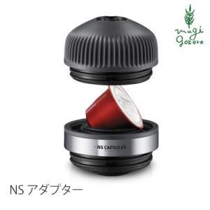 ワカコ ナノプレッソ NSアダプター WACACO エスプレッソ エスプレッソマシン|mugigokoro-y