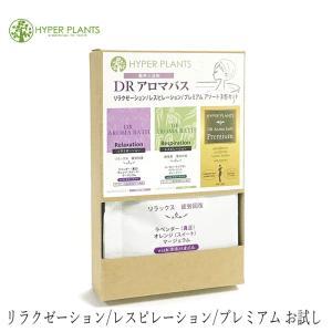 入浴剤 無添加 ハイパープランツ 薬用入浴剤 DRアロマバス リラクゼーション、レスピレーション、プレミアム アソート3包セット|mugigokoro-y