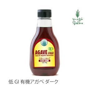 シロップ 無添加 アルマテラ 有機アガベシロップ ローダーク 330g オーガニック 食用シロップ 食品 低GI 黒糖 mugigokoro-y