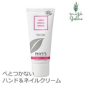 ハンド クリーム オーガニック PHYT'S フィッツ ハンド&ネイル クリーム 40g 送料無料 ネイル 無添加 正規品 乾燥肌 エイジング ナチュラル ノンケミカル|mugigokoro-y