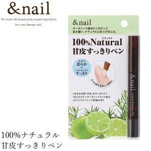 甘皮用除去オイル 無添加 アンドネイル キューティクルリムーブペン 1.8ml オーガニック 送料無料 ネイル キューティクルオイル|mugigokoro-y
