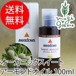 メドウズ】【meadows】オーガニックスイートアーモンドオイル50ml(キャリアオイル)