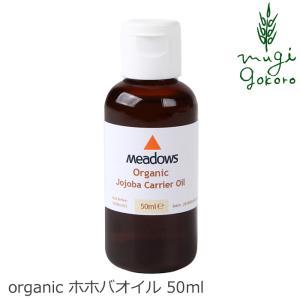 キャリアオイル オーガニック メドウズ meadows ホホバオイル (ゴールデン・未精製) 50ml 無添加 送料無料 乾燥 保湿 マッサージ 天然 ノンケミカル|mugigokoro-y