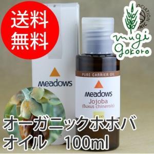 メドウズ】【meadows】オーガニックホホバオイル(ゴールデン・未精製)100ml(キャリアオイル)