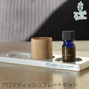 虫よけ 無添加 KUSU HANDMADE アロマディッシュプレート ギフトセット エッセンシャルオイル オーガニック 衣類の防虫 アロマ 芳香剤 タンス プレゼント ギフト|mugigokoro-y