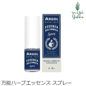 ハーブ エッセンス 無添加 アルゴール エッセンザバルサミカ スプレー 8ml ARGOL カルメライトエッセンス 購入金額別特典あり 正規品 オーガニック 天然|mugigokoro-y